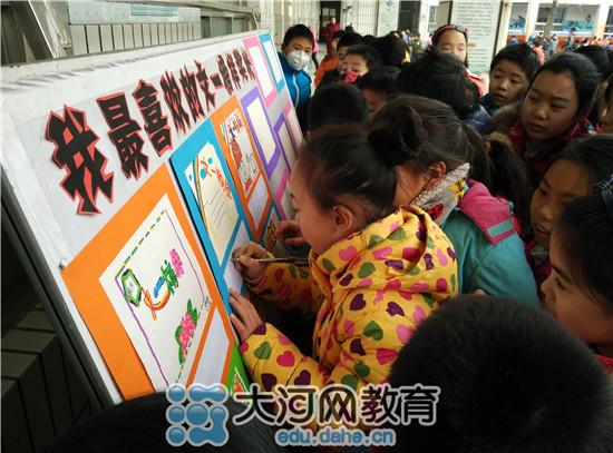 """郑州市文化路第一小学开展""""文一榜样""""奖状征集活动"""